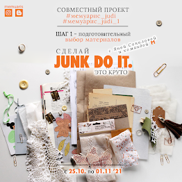 "СП ""JUNK DO IT"" 1 этап"