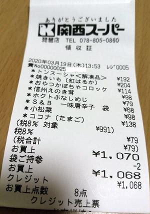 関西スーパー 琵琶店 2020/3/19 のレシート
