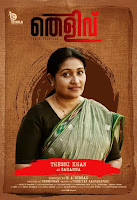 thesny khan, thelivu in english, thelivu malayalam movie, thelivu film, malayalam film thelivu, thelivu images, thelivu, mallurelease