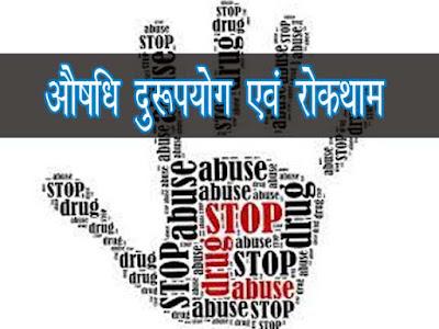 औषधियों का दुरूपयोग व इसकी रोकथाम |मादक द्रव्य दुरूपयोग क्या है |Drug abuse and its prevention