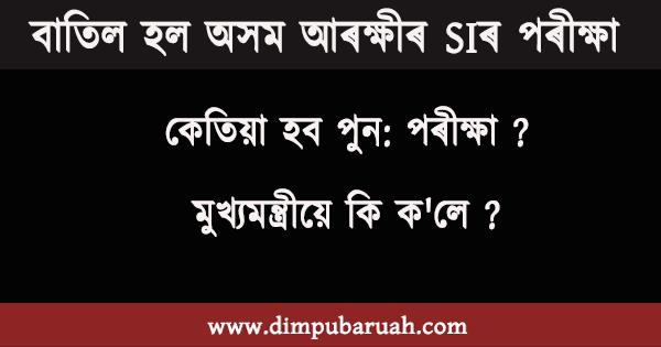 Assam SI Exam date