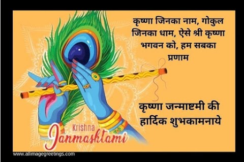Janmashtami 2021 Images, Pictures, Wishes, Messages, WhatsApp Status, Quotes, Greetings