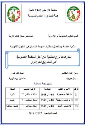 مذكرة ماستر: منازعات نزع الملكية من أجل المنفعة العمومية في التشريع الجزائري PDF