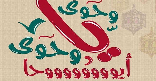 """""""وحوى يا وحوى"""" و""""رمضان جانا"""""""
