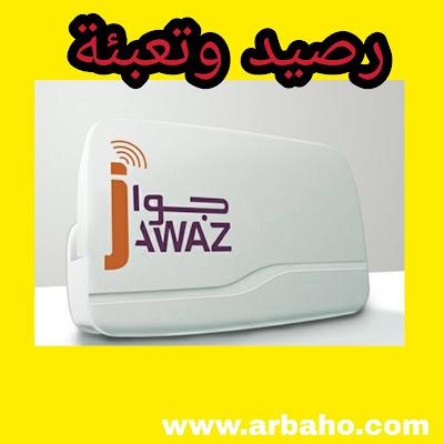 معرفة رصيد Tag jawaz على تطبيق CIH للهواتف المحمولة وتعرف على كيفية إعادة شحنه بسهولة