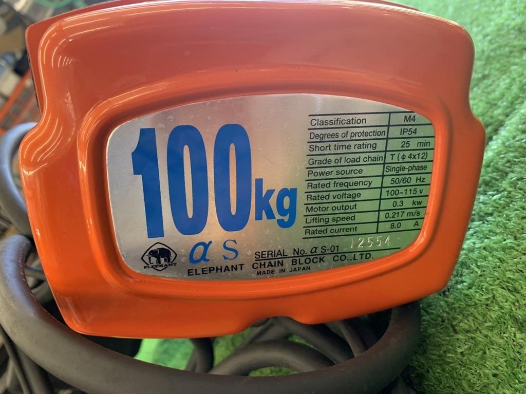 Pa lăng điện xích Elephant αs-01 100kg
