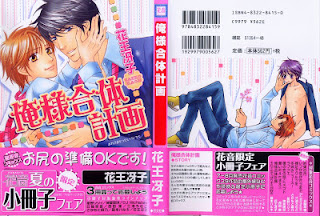 https://mayuamoraprimeravista.blogspot.com/2016/08/especial-kamon-saeko-4.html?m=1