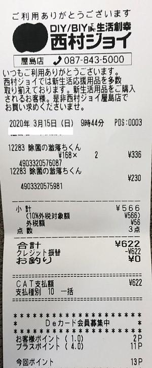 西村ジョイ 屋島店 2020/3/15 アルコール除菌購入のレシート