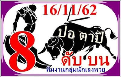 Thai lotto 001 Lottery VIP Win Tips Facebook 16 November 2019