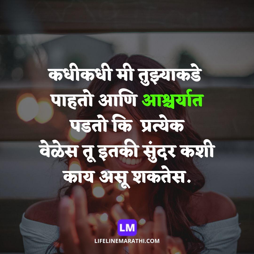 Whats App Status In Marathi, Romantic Whats App Status In Marathi