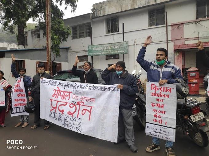 ऑल इंडिया किसान खेत मजदूर संगठन (AIKKMS) ने भोपाल कलेक्टर ऑफीस पर प्रदर्शन कर किसानों की मांगो के समर्थन मे प्रधानमंत्री के नाम ज्ञापन सौंपा
