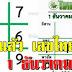 มาแล้ว เลขไทยรัฐ 1 ธันวาคม 62