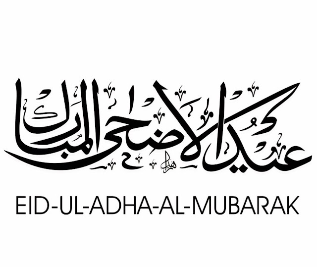 essay on eid ul adha 2010 Eid al-adha (festival of the sacrifice) is among the most significant religious observances of islam it is a several day performance imbued with intense symbolic forces, representing god's test of abraham to sacrifice his son isaac.