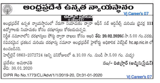 Office Subordinate, Driver vacancy in AP High Court Recruitment 2020 AP High Court Recruitment 2020 - Apply for 111 Office Subordinate, Driver Vacancies - 13,000 - 47,330 Salary - Apply Now \High Court of Andhra Pradesh Recruitment 2020 | AP High Court Recruitment 2020 Subordinate, Driver 111 Post | High Court of Andhra Pradesh Notification 2020 | Office Subordinate, Driver vacancy in AP High Court Recruitment 2020 AP High Court Recruitment 2020-21: Apply Online for 111 Office Subordinate, Driver Vacancies in AP High Court Recruitment 2020-21 in Guntur. New recruitment Jobs 2020-21 notification hc.ap.nic.in published for the post Civil Judge in AP High Court Recruitment 2020-21 read complete details before applying in AP High Court Notification for the post . Job in AP High Court Recruitment 2020/2020/02/AP-High-Court-Recruitment-2020-Office0-Subordinate-Driver-vacancy-apply-online-hc.ap.nic.in.html