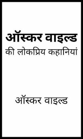 ऑस्कर वाइल्ड की लोकप्रिय  -  ऑस्कर वाइल्ड  हिंदी PDF | Oscar Wild ki lokpriy Kahaniya By Oscar wild PDF Download