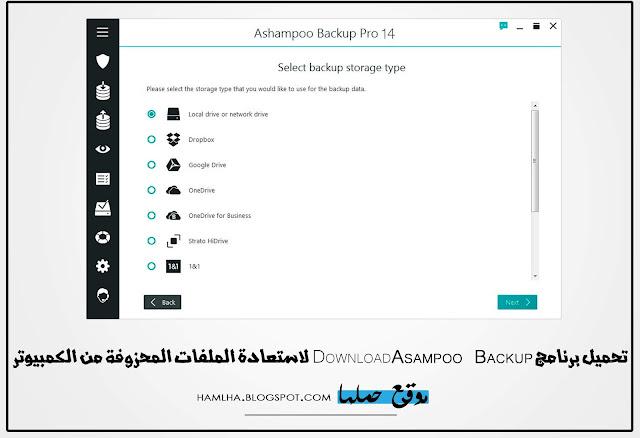 تحميل برنامج استرجاع ملفات الكمبيوتر Download Ashampoo Backup - موقع حملها