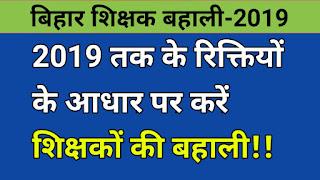 Bihar shikshak niyojan 2019 में अब तक के रिक्तियों को नए नियोजन में जोड़ा जयेगा।