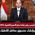 مجلس الوزراء:السيسي يقرر زيادة بدل المهن الطبية 75% وانشاء صندوق مخاطر للأطباء