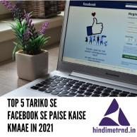TOP 5 TARIKO SE FACEBOOK SE PAISE KAISE KMAAE IN 2021