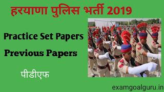 Haryana police 2019 practice set