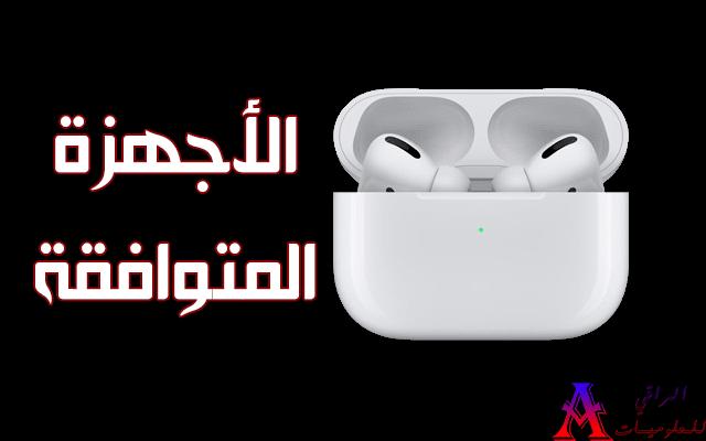 قائمة بجميع الأجهزة المتوافقة مع سماعات أبل الجديدة AirPods Pro