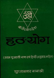Hatha-Yoga-By-Guptavtar-Babaji-PDF-in-Hindi