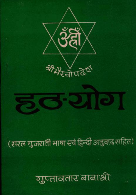 हठ योग : गुप्तावतार बाबा जी द्वारा मुफ्त पीडीऍफ़ पुस्तक हिंदी में | Hatha Yoga By Guptavtar Babaji PDF in Hindi