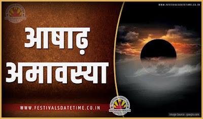 2019 आषाढ़ अमावस्या पूजा तारीख व समय, 2019 आषाढ़ अमावस्या त्यौहार समय सूची व कैलेंडर