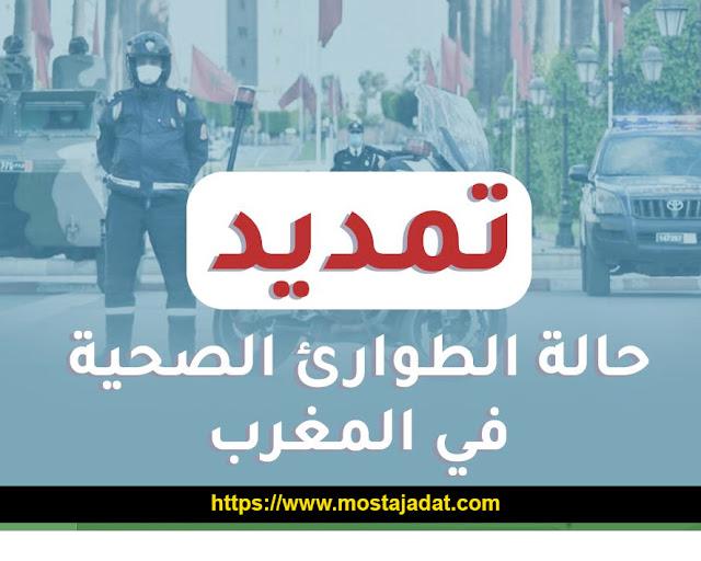 حكومة العثماني تقرر تمديد حالة الطوارئ  في المغرب