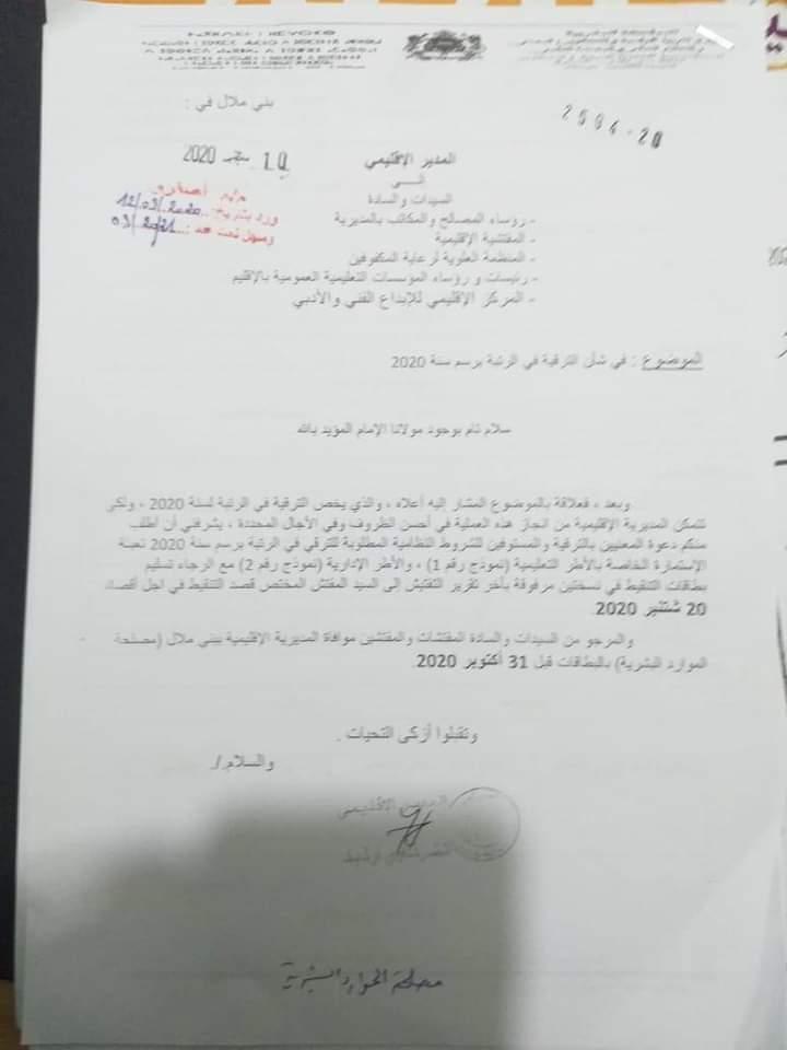 اليكم المذكرة الصادرة عن المديرية الاقليمية بني ملال في انتظار صدور المذكرة بباقي المديريات