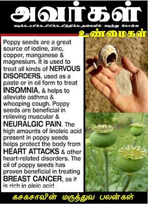 poppy seed health benifits #sexual ஆண்மையை அதிகரிக்க