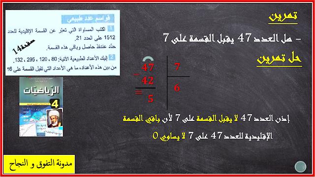 كتاب الرياضيات السنة أولى متوسط الجيل الثاني