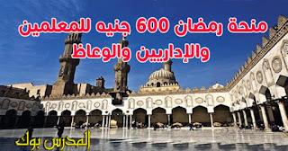 الآن منحة شيخ الازهر 2018 لجميع العاملين بالأزهر الشريف بمناسبة شهر رمضان 1439