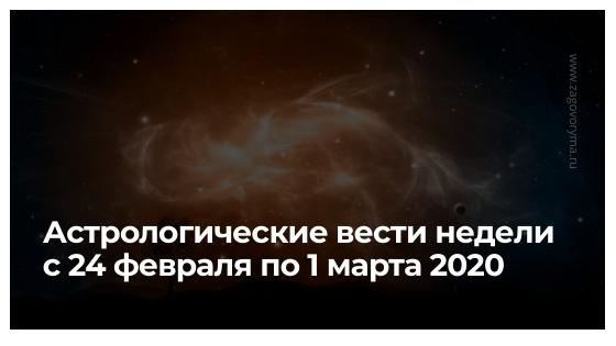 Астрологические вести недели с 24 февраля по 1 марта 2020: кому улыбнется удача?