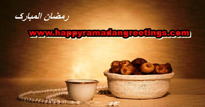 Happy Ramadan Greetings Words 2021
