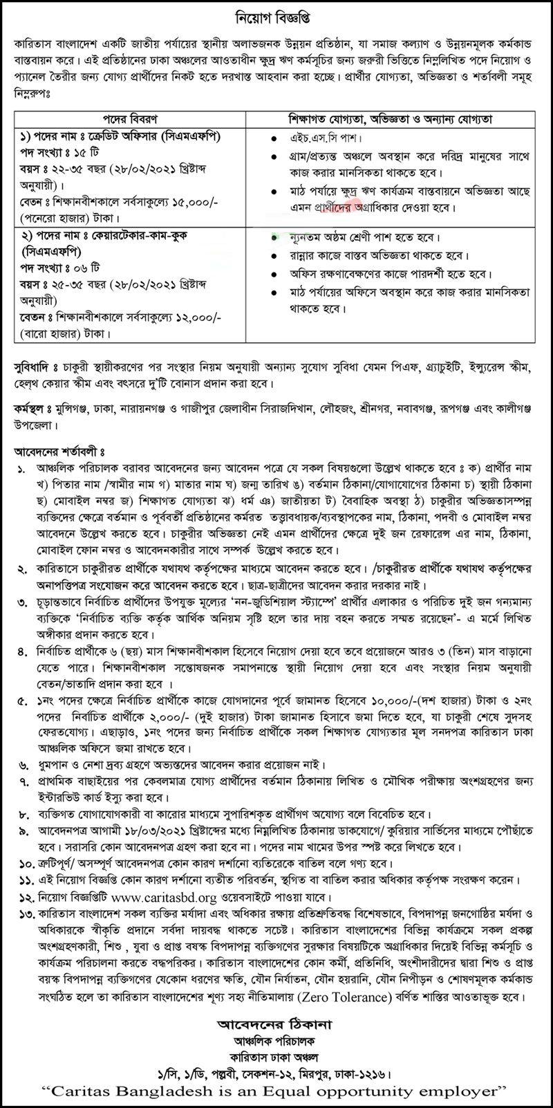 কারিতাস বাংলাদেশ নিয়োগ বিজ্ঞপ্তি ২০২১ - এনজিও জব সার্কুলার ২০২১ - Caritas Bangladesh NGO Job Circular 2021