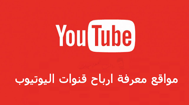 افضل مواقع لمعرفة ارباح اليوتيوب