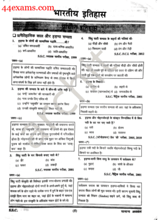 Ghatna-Chakra-Ancient-History-Objective-Questions-For-All-Competitive-Exam-Hindi-PDF-Book