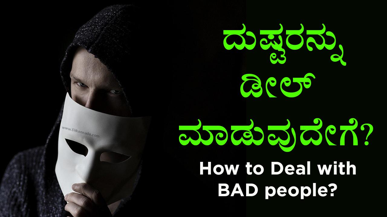 ದುಷ್ಟರನ್ನು ಡೀಲ್ ಮಾಡುವುದೇಗೆ? How to deal with bad people?