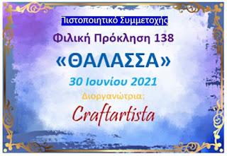 Η συμμετοχή μου στη πρόκληση νο138 με θέμα:Θάλασσα