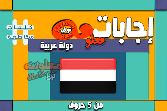 دولة عربية من 5 حروف