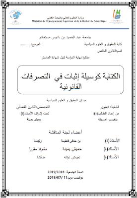 مذكرة ماستر: الكتابة كوسيلة إثبات في التصرفات القانونية PDF