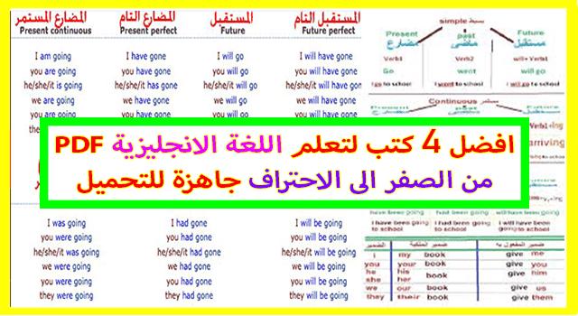 كتب لتعلم اللغة الانجليزية PDF