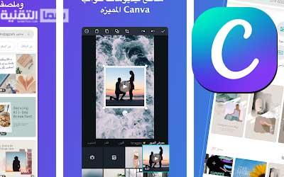 برنامج Canva لتصميم الصور