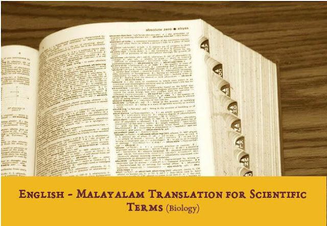 English-Malayalam Translation for Basic Biological Terms