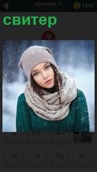 девушка зимой одета в свитер и шапочку с шарфом
