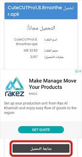 تحميل Cute Cut Pro مجانا كيوت كت برو مع خطوط عربية