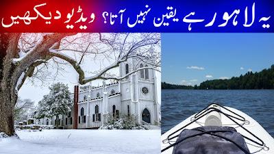 Lahore In USA Virginia امریکا میں لاہور | Lahore Urdu Hindi Documentary