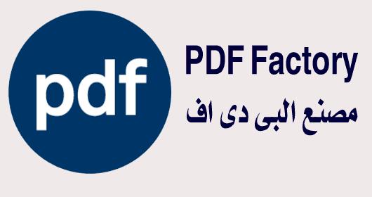 تحميل برنامج pdf factory