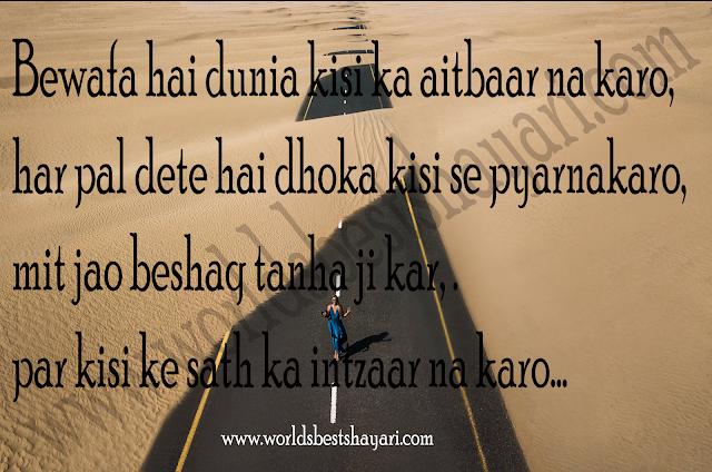 Bewafa Best Sad Status